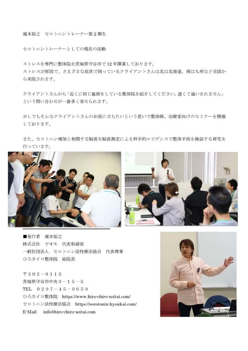 06TakimotoHiroyuki