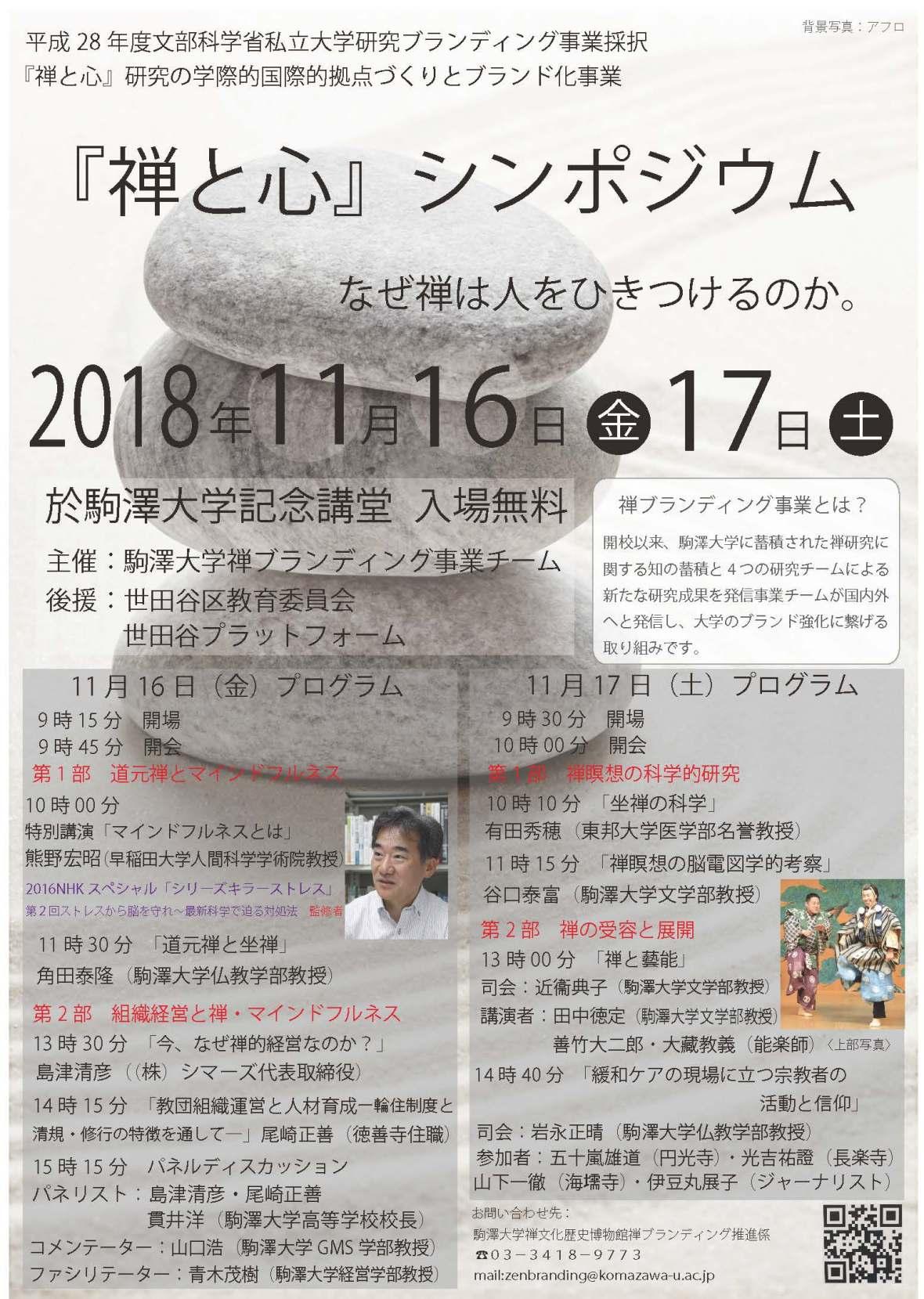 20181117zentokokoro