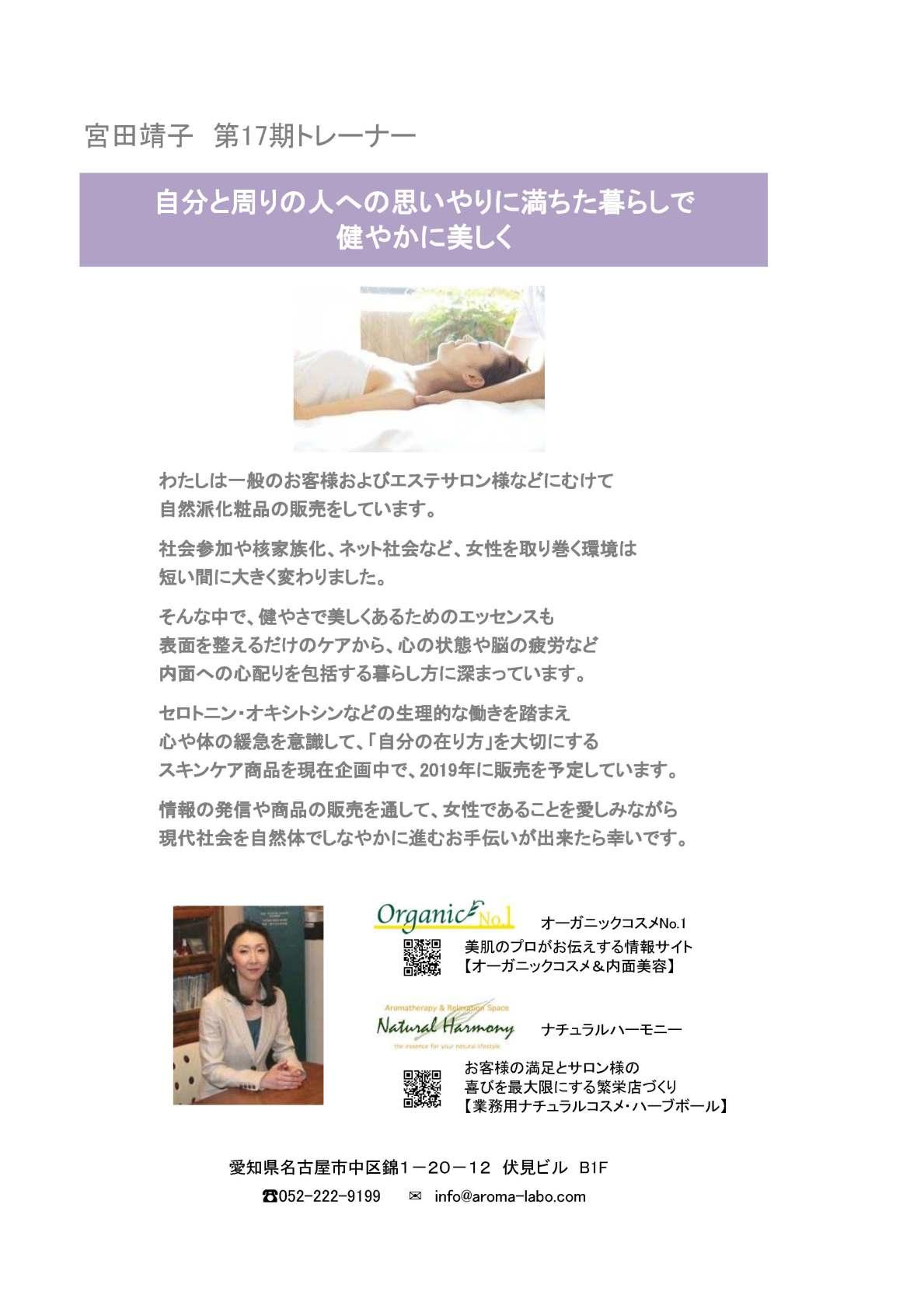 07miyatayasuko