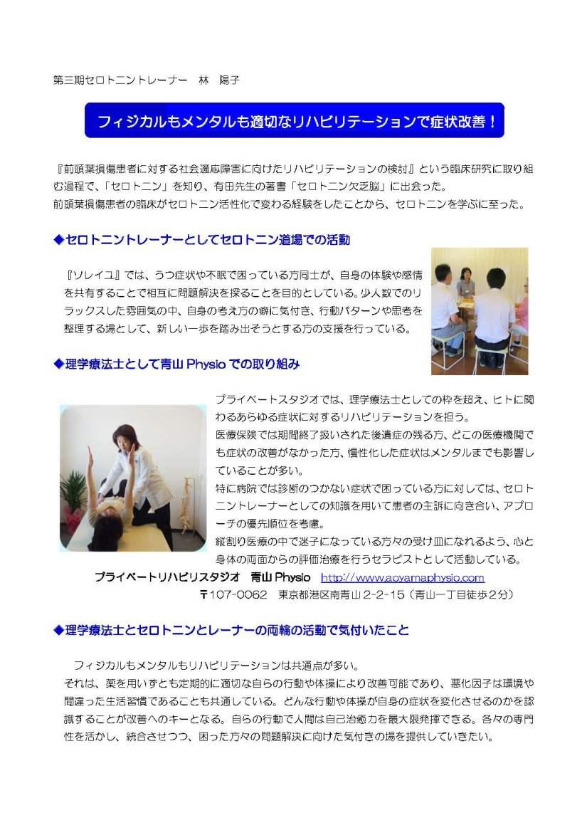 09HayashiYoko